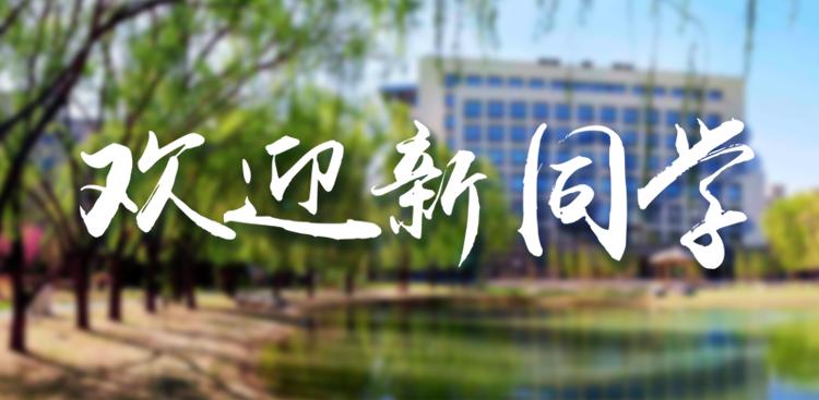 北京大学迎新海报